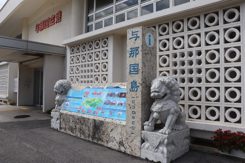 日本最西端与那国島への行き方と島内の移動手段・レンタカー