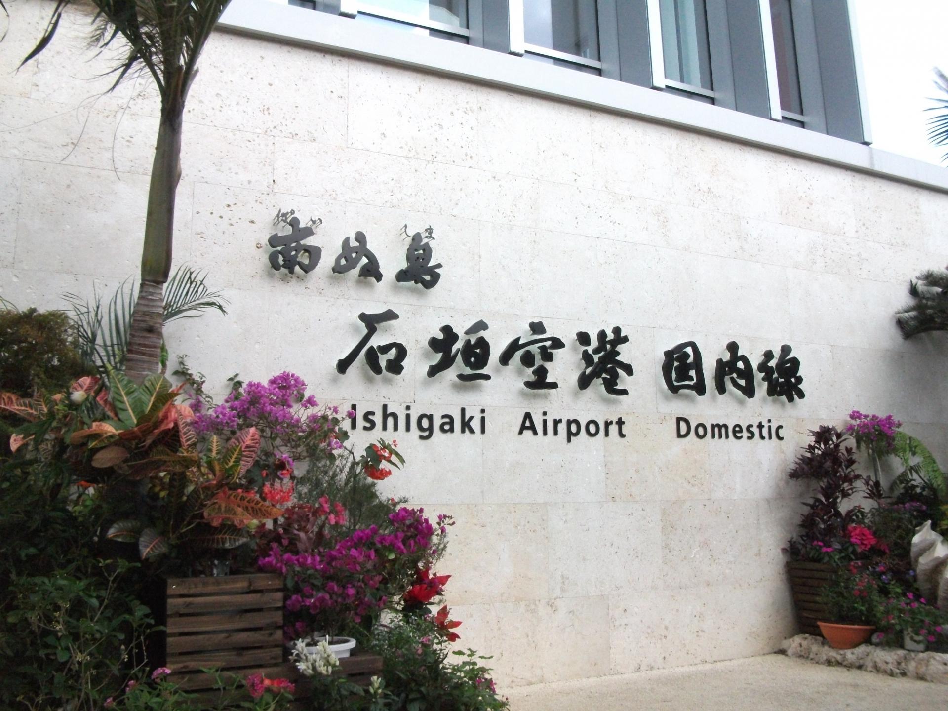 石垣空港から石垣港離島ターミナルへは直行バスがおすすめ!!