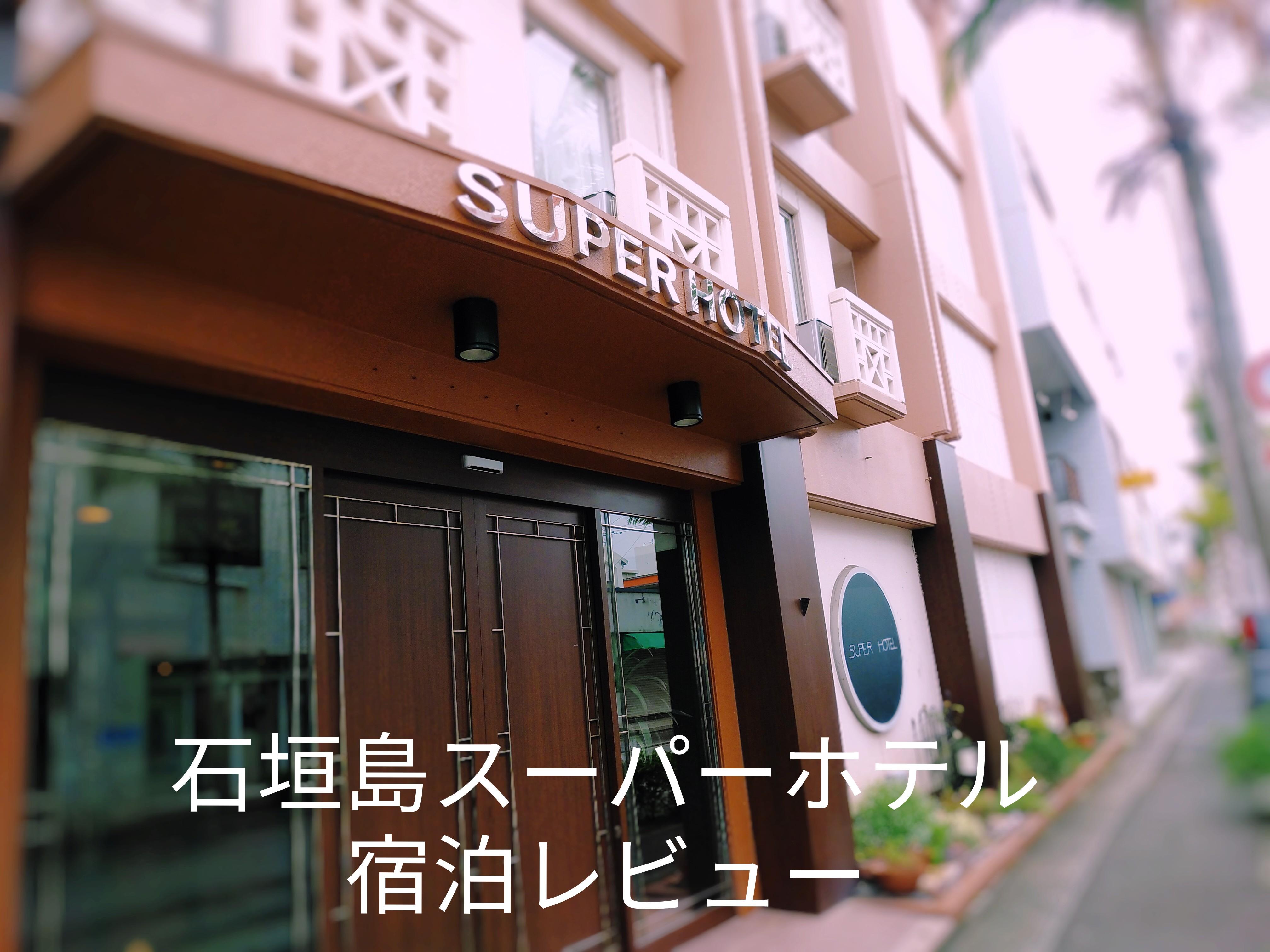 立地最高!!【石垣島スーパーホテル】本人口コミ宿泊レビュー