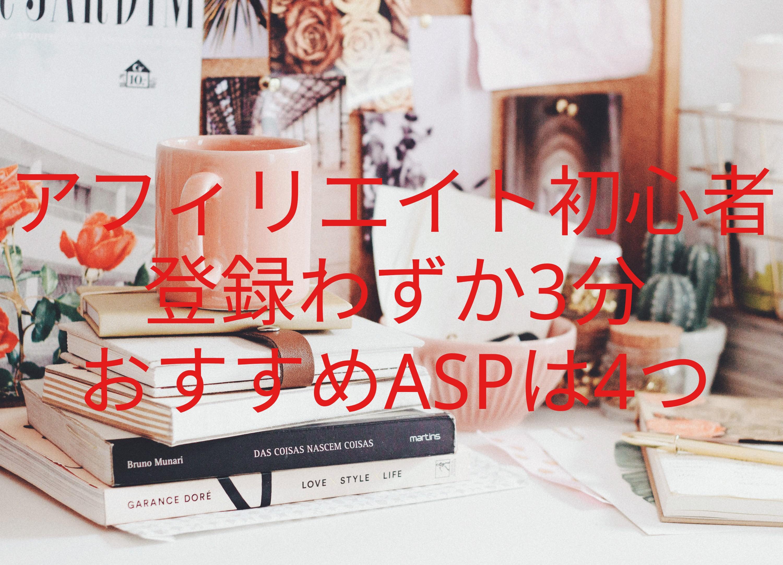 【アフィリエイト初心者】おすすめASPは4つ!!登録わずか3分